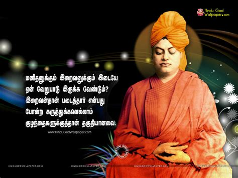 tamil wallpapers with quotes gallery swami vivekananda quotes wallpapers in tamil free