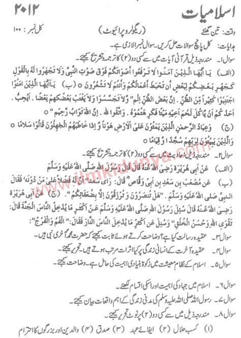 Mba Past Papers Karachi Affiliated Colleges by Karachi Islamiat Ba Part 1 Past Paper 2012