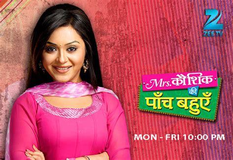 zee tv serial image zee tv serial image new calendar template site