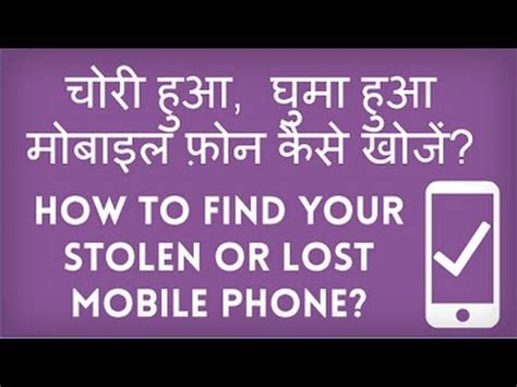 how to find a lost android phone how to find your lost or stolen android phone apna ghuma hua android phone kaise khoje