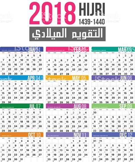 Calendar 2018 Saudi 2018 Islamic Hijri Calendar Template Design Template Stock