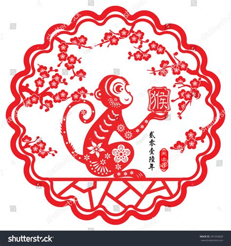 new year monkey image 2016 lunar new year greeting card stock vector 291554828
