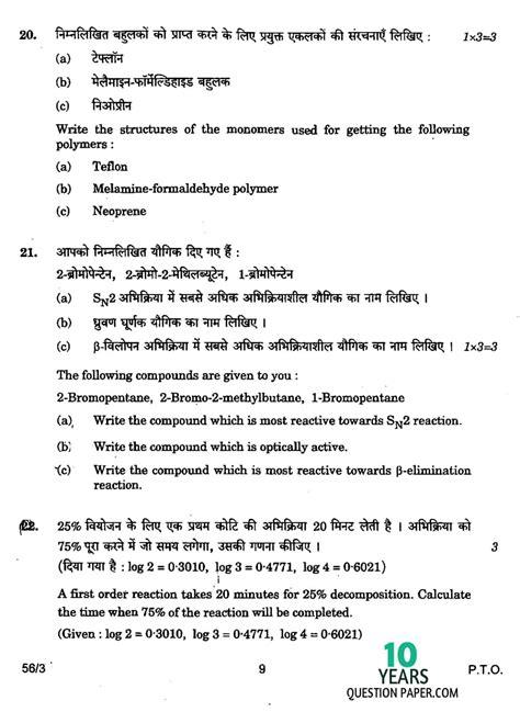 CBSE 2017 : Chemistry Class 12 Board Question Paper
