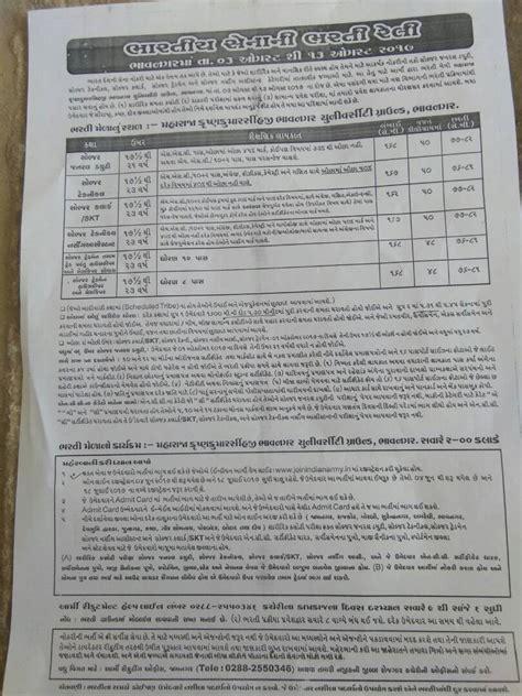 army bharti pattern indian army recruitment in bhavnagar soldier general