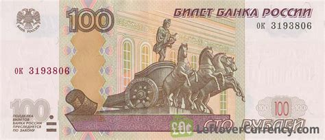 banknote russia 1997 russia 1000 100 russian rubles banknote 1997 exchange yours today