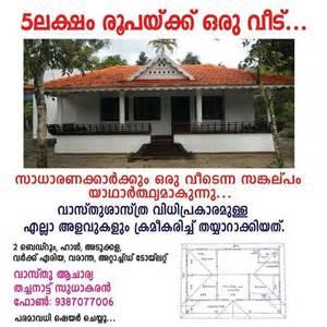 Kerala House Design Below 1000 Square Feet single floor model kerala home low cost plan