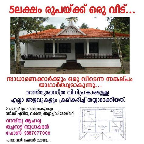 low cost house plans with photos in kerala low cost houses in kerala joy studio design gallery best design