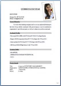 Job Application Resume Pdf by 14 Cv Format For Job Application Pdf Basic Job
