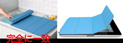 bathtub lid the smart covers for ipad 2 might have been inspired by
