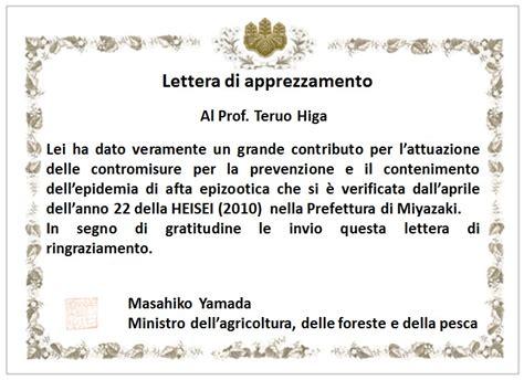 lettere di ringraziamento per i professori lettera di ringraziamento ricevuta dal prof higa
