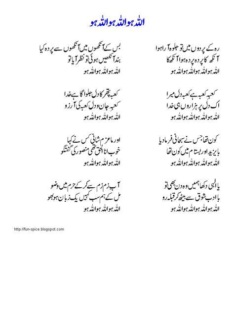 printable naat lyrics pin naat sharif mein so jaon ya mustafa kehte awais raza