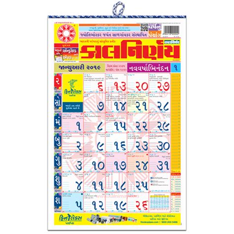 kalnirnay panchang periodical regular  pack