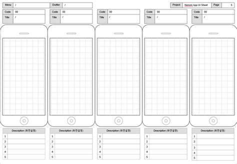 스타트업과 앱 기획을 위한 ui sketch sheet