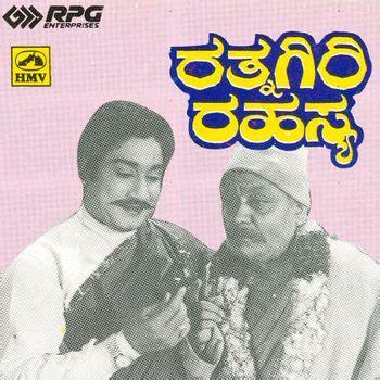 Blockers Jamuna Ratnagiri Rahasya 1957 Tg Lingappa Listen To Ratnagiri Rahasya Songs