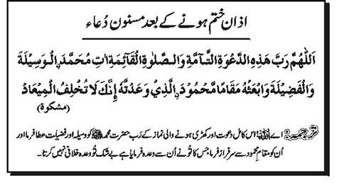azaan k baad ki dua masnoon duain gain knowledge islam