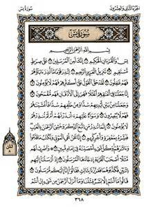 surah yasin the of the qur an islam world s