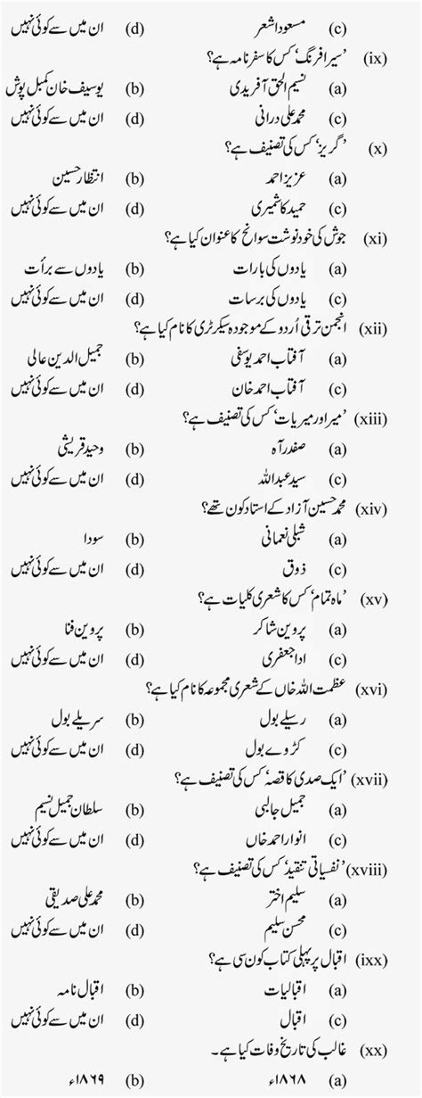 PPSC Urdu MCQS   PSC GK Multiple Choice Questions With