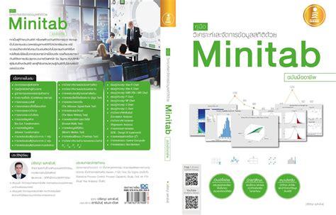 design experiment minitab ค ม อว เคราะห และจ ดการข อม ลสถ ต ด วย minitab ฉบ บม อ