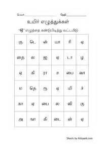 words from letters tamil alphabets teach tamil letters teaching tamil 1730