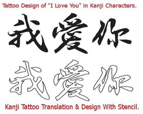 tattoo designs japanese kanji translation 31 best kanji tattoos images on pinterest japanese kanji