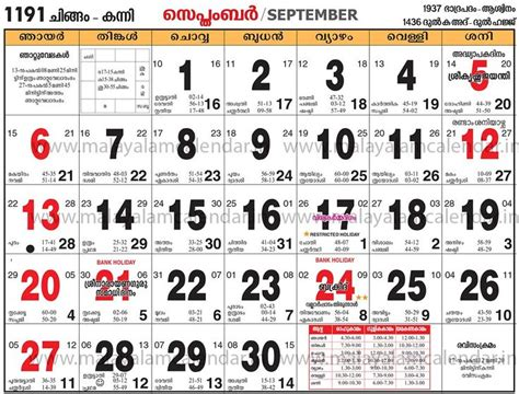 september  calendar malayalam june  calendar september calendar calendar printables