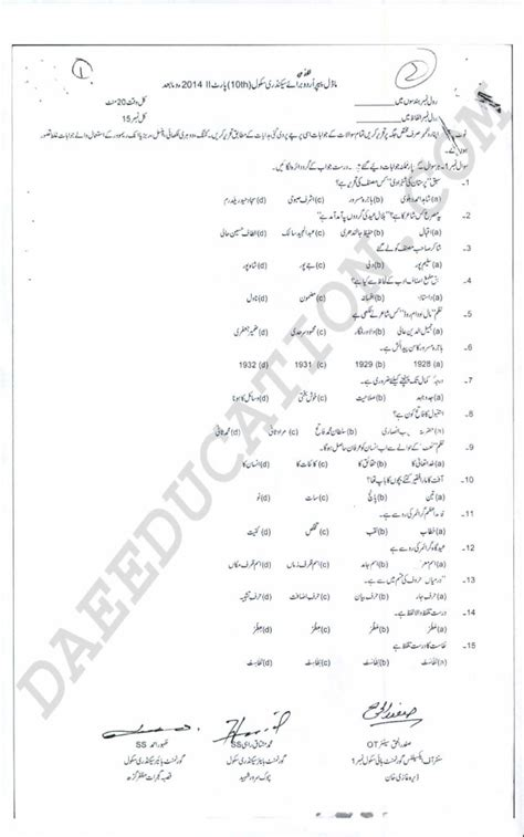 paper pattern urdu first year 2013 lahore board 10th past paper of urdu 2014 matric past papers