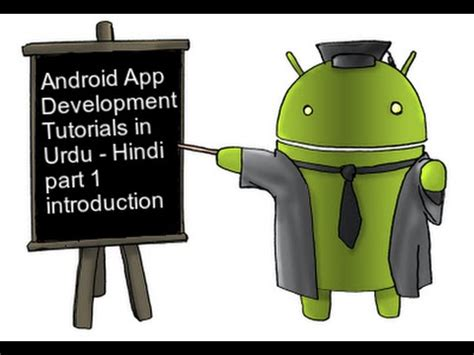 android tutorial in hindi android app development tutorials in urdu hindi part 1