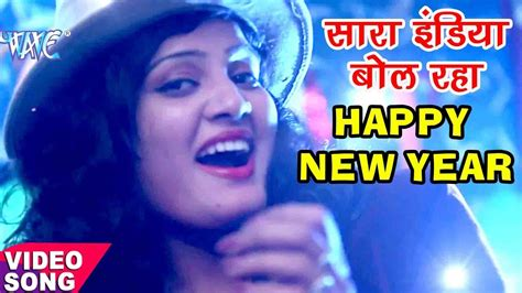 www simon mohan new year song 2018 new year song india bol rahal ba happy