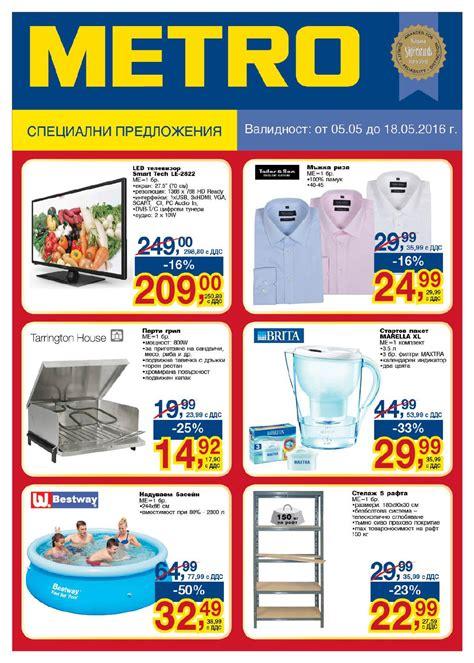 issuu ctm специално by promooferti com issuu