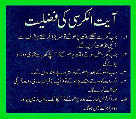 download mp3 surah ayat kursi ayatul kursi ki fazeelat barkat and tafseer in urdu