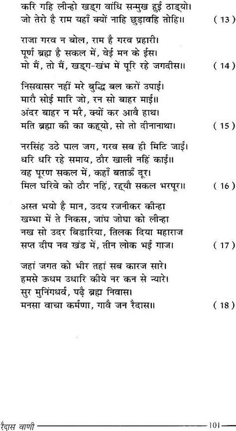raidas biography in hindi र द स व ण raidas life and his works