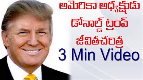 biography of donald trump youtube ట ర ప జ వ త చర త ర american president donald trump