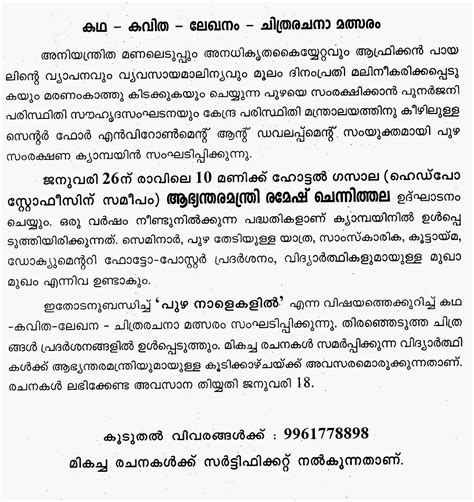 Essay About Kerala In Malayalam by Nature Essay In Malayalam