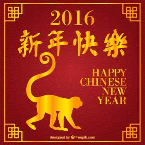 Anno 0 Calendario Cinese Buon Anno Cinese Sfondo Dorato Scaricare Vettori Gratis