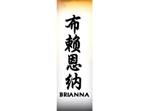 brianna tattoo designs b names home designs