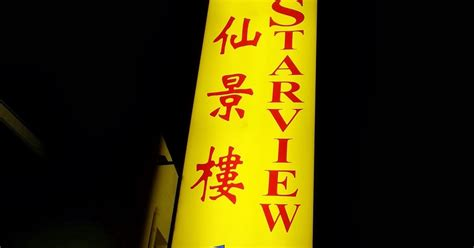 starview restaurant penang new year starview restaurant burma road penang