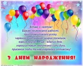 Поздравления на день народження прикольні