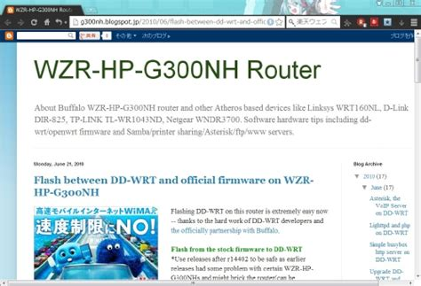 wzr hp g300nh router upgrade dd wrt and keep installed この間拾ってきたdd wrt化したwzr hp g300nhを 猫が好き のブログ 楽天ブログ