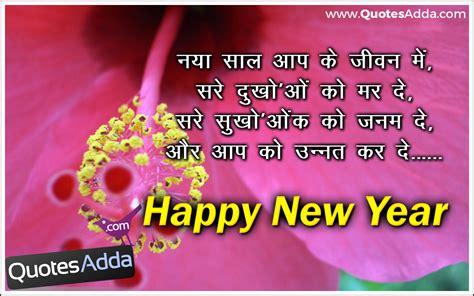 hindi happy  year shayari  quotesaddacom telugu quotes tamil quotes hindi