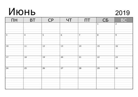 kalendari na iyun  goda calendarboxru