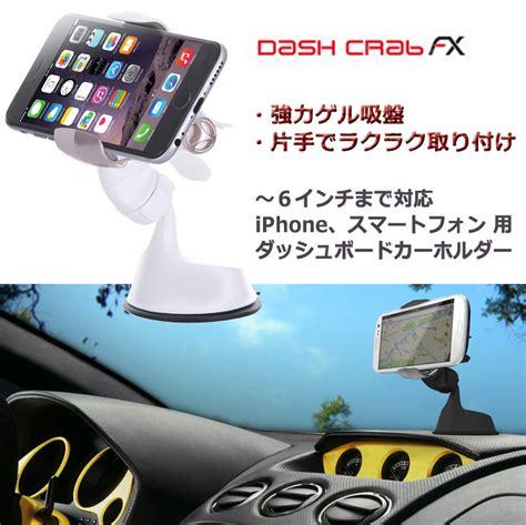 Dash Crab Touch Holder Smartphone Mobil Hitam 株式会社 モービルネット dash crab シリーズ