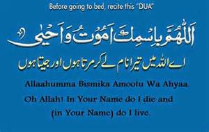 cartoons videos islamic urdu cartoon video remember sleeping dua