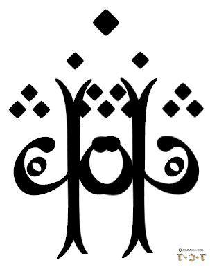 """""""Two trees"""" in Tengwar Elvish script tattoo Author J.R.R"""