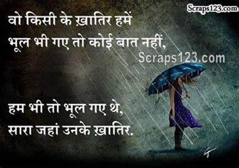 hindi sad pics images amp wallpaper for facebook page 2