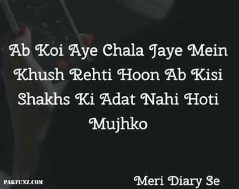 meri diary se heart touching sad love images quotes kisi shaks ki adat nahi hoti mujhko meri diary se sad