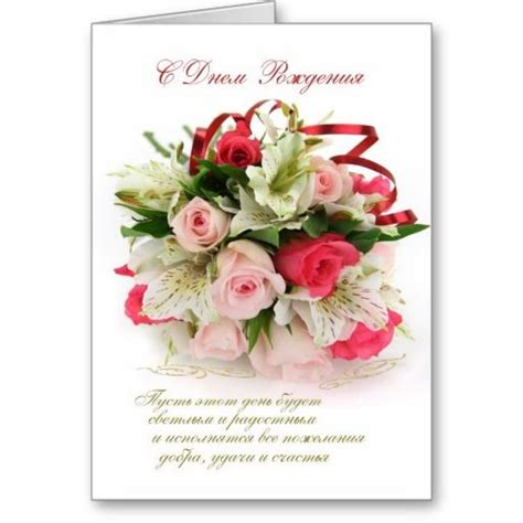 Happy Birthday Wishes In Bulgarian Russian Birthday Roses And Lilies Card Best Birthday