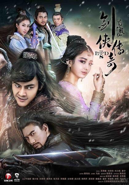 dramacool legend of zu 촉산전기지검협전기 2015 외계인 지구별을 탐하다