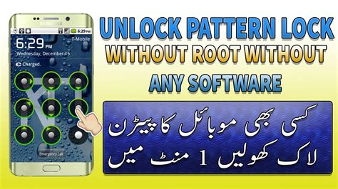 how to unlock pattern without software how to unlock android pattern or password without root
