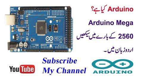 tutorial arduino mega what is arduino arduino mega 2560 tutorial in urdu hindi