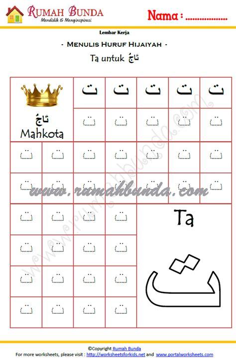 printable hijaiyah printable rumah bunda part 3